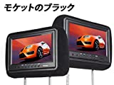 (L0261ZM)【1年保証】9インチデジタルディスプレイ ヘッドレストモニター 左右2個セット 素材2種類3色 (モケットのブラック)