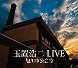 玉置浩二 LIVE 旭川市公会堂