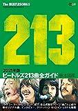 ビートルズ213曲全ガイド 2021年版 (CDジャーナルムック)