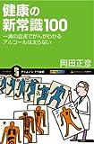 健康の新常識100 (サイエンス・アイ新書)