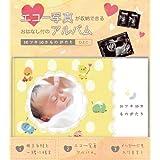 アルバムえほん エコー写真アルバム 10ツキ10カものがたり ひよこ TT05
