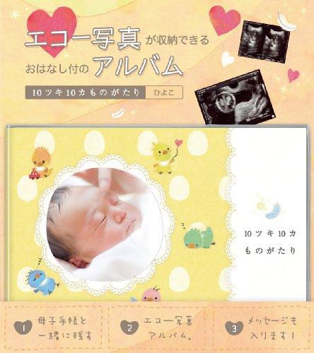 エコー写真アルバム 10ツキ10カものがたり <ひよこ>