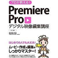 プロが教える!  Premiere Pro デジタル映像 編集講座 CC対応