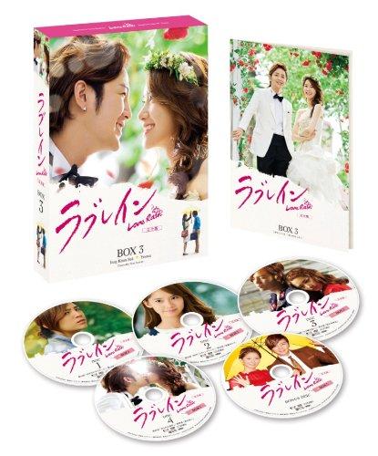 ラブレイン (完全版) DVD-BOX 3