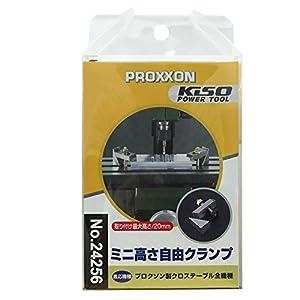 プロクソン(PROXXON) ミニ高さ自由クランプ 【取り付け最大高さ20mm】 No.24256