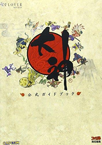 大神 公式ガイドブック (カプコンファミ通)の詳細を見る