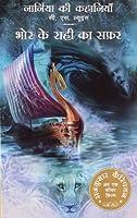 Narnia Ki Kahania bhor Ke Rahi Ka Safar (voyage Of The Dawn Treader)