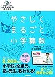 学研プラス 関谷 由香理 やさしくまるごと小学算数の画像