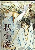私小説 / 藤 たまき のシリーズ情報を見る