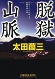 脱獄山脈 (光文社文庫)