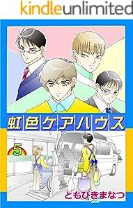 虹色ケアハウス 5巻