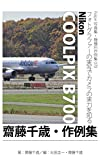 Foton機種別作例集070 フォトグラファーの実写でカメラの実力を知る Nikon COOLPIX B700 齋藤千歳・作例集