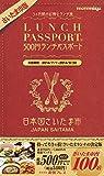 ランチパスポートさいたま市版 (ランチパスポートシリーズ)