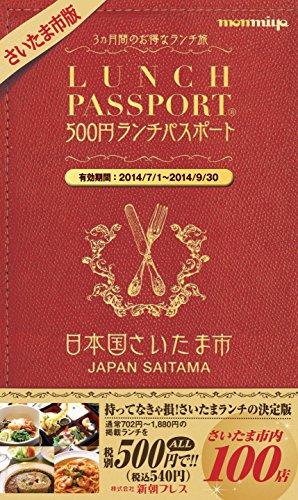 さいたま市の100店舗のランチが500円で食べられる「ランチパスポートさいたま市版」→ 新宿・渋谷・恵比寿でも発売予定