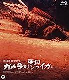 ガメラ対大魔獣ジャイガー Blu-ray[Blu-ray/ブルーレイ]