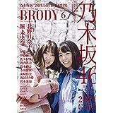 BRODY (ブロディ) 2019年6月号