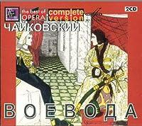 Petr Ilich Tchajkovsky. Voevoda (2CD). Vladimir Kozhuhar