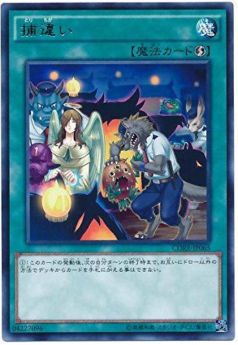 遊戯王 CORE-JP065-R 《捕違い》 Rare