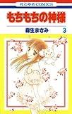 もちもちの神様 3 (花とゆめコミックス)