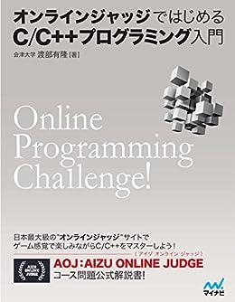 [渡部 有隆]のオンラインジャッジではじめるC/C++プログラミング入門