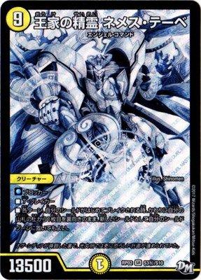 デュエルマスターズ新2弾/DMRP-02/S3/秘/SS/王家の精霊 ネメス・テーベ