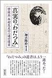 真実の「わだつみ」  学徒兵 木村久夫の二通の遺書 画像