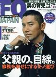 cover of FQ JAPAN (エフキュージャパン) 2010年 01月号 [雑誌]