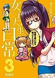 女子大生の日常 (3) (MFコミックス アライブシリーズ)