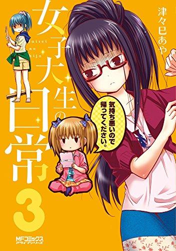 女子大生の日常 (3) (MFコミックス アライブシリーズ)の詳細を見る
