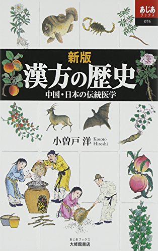 新版 漢方の歴史 (あじあブックス)