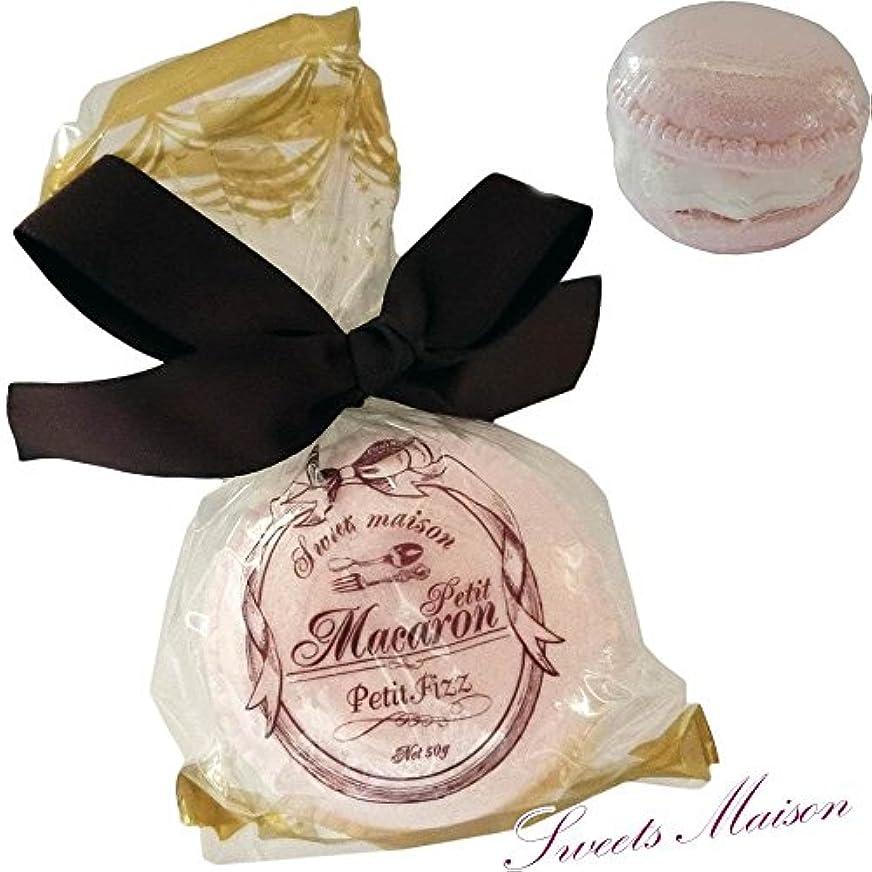 バター扱いやすい石のスウィーツメゾン プチマカロンフィズ プチマカロンフィズ ピンク OBSMM01