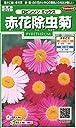 サカタのタネ 実咲花6435 赤花除虫菊 ロビンソンミックス 00906435