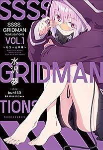SSSS.GRIDMAN NOVELIZATIONS Vol.1 ~もう一人の神~ (ガガガブックス)