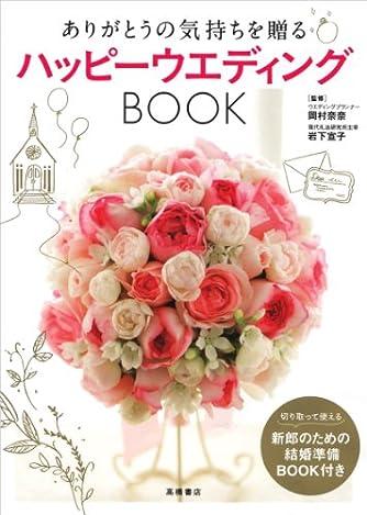 新郎のための結婚準備BOOK付 ありがとうの気持ちを贈る ハッピーウエディングBOOK