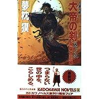 大帝の剣〈巻ノ5 飛騨大乱編〉 (カドカワノベルズ)
