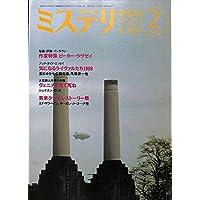 ミステリマガジン 1990年 2月号 作家特集=ピーター・ラヴゼイ