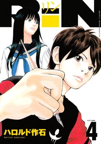 RiN(4) (KCデラックス 月刊少年マガジン)