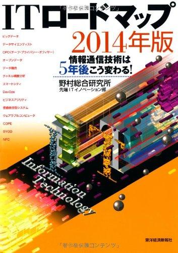 ITロードマップ2014年版: 情報通信技術は5年後こう変わる!