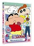 クレヨンしんちゃん TV版傑作選 第5期シリーズ 14[DVD]
