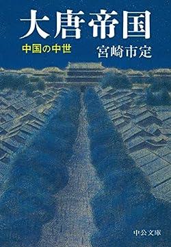 大唐帝国-中国の中世 (中公文庫 み)