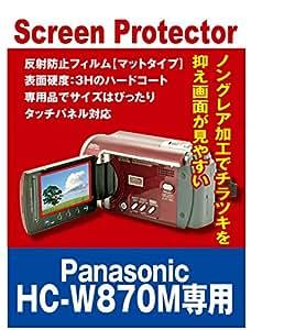 液晶保護フィルム ビデオカメラ Panasonic HC-W870M専用(反射防止フィルム・マット)