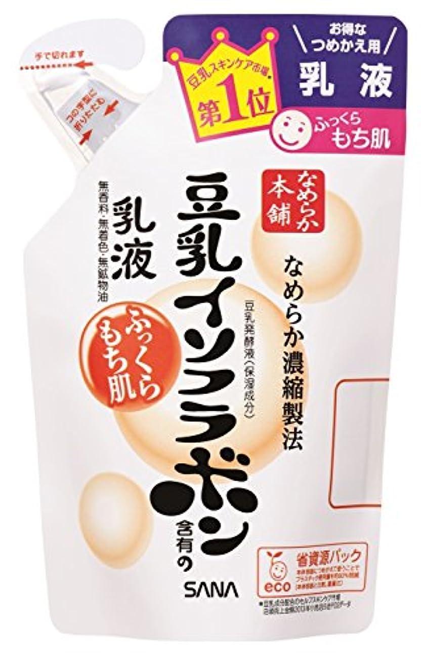 震えるキャンセル摂動なめらか本舗 乳液NA(つめかえ用) 130ml