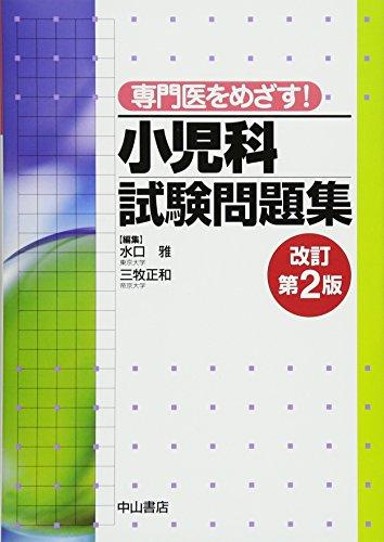 専門医をめざす! 小児科試験問題集(改訂第2版)
