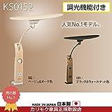 カリモク 学習机 LEDスタンドライト・デスクライト(クランプ式) (KS0152SE・KS0152SR) カラー:ベージュ&オーク