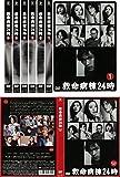 救命病棟24時 第2シリーズ 全6巻 + SPECIAL 2002 [レンタル落ち] 全7巻セット [マーケットプレイスDVDセット商品]