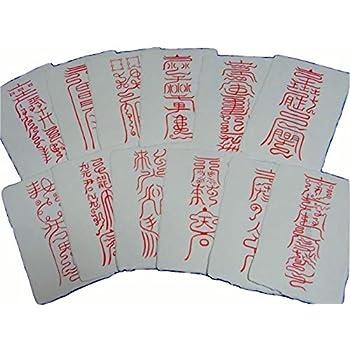 【十二神将秘符】 刀印護符12枚組 (安倍晴明 陰陽師に口伝される十二天将のお守り) (名刺サイズ)
