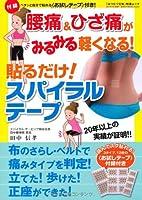 貼るだけ!スパイラルテープ (GEIBUN MOOKS No.812) (GEIBUN MOOKS 812 『はつらつ元気』特選ムック)
