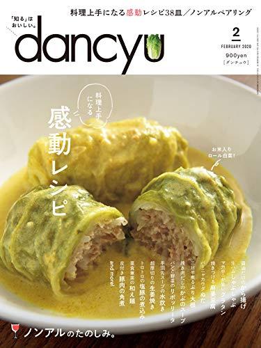 dancyu (ダンチュウ) 2020年2月号「料理上手になる。感動レシピ」