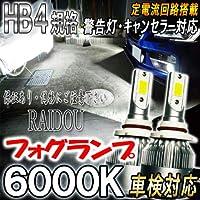 カローラ H12.8~H16.3 CE/NZE/ZZE120系 フォグランプ HB4 9006 LED 6000k ホワイト キャンセラー内蔵 車検対応