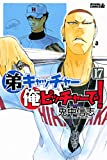 弟キャッチャー俺ピッチャーで!(17) (月刊少年ライバルコミックス)